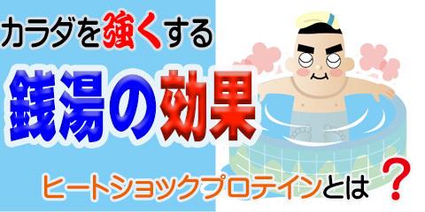 銭湯の効果