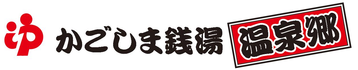 かごしま銭湯・温泉郷